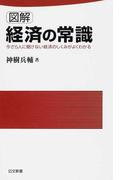 図解経済の常識 今さら人に聞けない経済のしくみがよくわかる (日文新書)(日文新書)