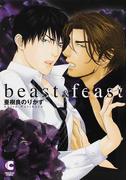 beast & feast (CHOCOLAT COMICS)(ショコラコミックス)