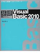 基礎Visual Basic 2010 入門から実践へステップアップ (IMPRESS KISO SERIES)