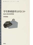 学生野球憲章とはなにか 自治から見る日本野球史 (青弓社ライブラリー)(青弓社ライブラリー)