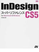 InDesign CS5スーパーリファレンス for Macintosh & Windows