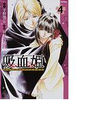 吸血姫(ヴァンパイア・プリンセス) (Flex Comix フレア) 5巻セット