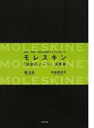 モレスキン「伝説のノート」活用術 記録・発想・個性を刺激する75の使い方