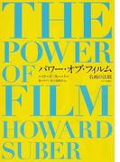 パワー・オブ・フィルム 名画の法則