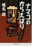ナマコのからえばり (集英社文庫)(集英社文庫)
