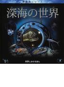 深海の世界 (科学しかけえほん 新発見シリーズ)