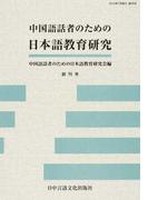 中国語話者のための日本語教育研究 創刊号