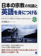 日本の宗教の知識と英語を身につける 日本人はどうして神社とお寺の両方にお参りするのか? (CD BOOK)