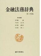 金融法務辞典 第14版