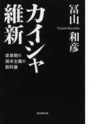 カイシャ維新 変革期の資本主義の教科書