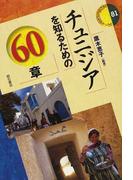 チュニジアを知るための60章 (エリア・スタディーズ)