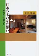 日本の木の家に住む ゆたかな暮らし