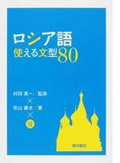 ロシア語使える文型80