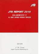 JTB REPORT 日本人海外旅行のすべて 2010