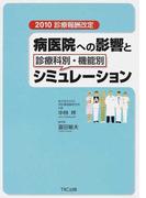 2010診療報酬改定 病医院への影響と診療科別・機能別シミュレーション