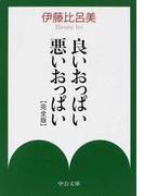 良いおっぱい悪いおっぱい 完全版 (中公文庫)(中公文庫)