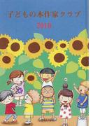 子どもの本作家クラブ 2010
