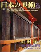 日本の美術 No.532 山田寺