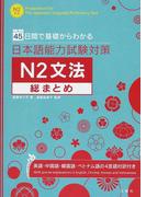 日本語能力試験対策N2文法総まとめ 45日間で基礎からわかる