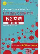 日本語能力試験対策N2文法問題集 解けば解くほど実践力がアップする