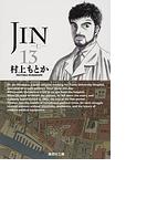 JIN(集英社文庫) 13巻セット(集英社文庫)