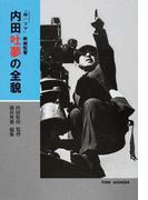 内田吐夢の全貌 「命一コマ」映画監督