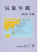 気象年鑑 2010年版