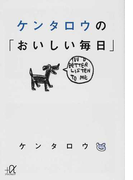 ケンタロウの「おいしい毎日」 (講談社+α文庫)(講談社+α文庫)