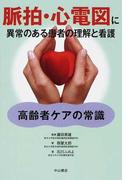 脈拍・心電図に異常のある患者の理解と看護 (高齢者ケアの常識)