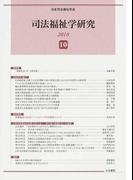 司法福祉学研究 10(2010)