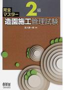 完全マスター2級造園施工管理試験 (LICENSE BOOKS)