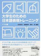 大学生のための日本語表現トレーニング ドリル編