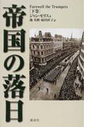 帝国の落日 パックス・ブリタニカ 完結篇 下巻
