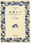 原爆の子 広島の少年少女のうったえ 下 (ワイド版岩波文庫)