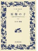 原爆の子 広島の少年少女のうったえ 上 (ワイド版岩波文庫)