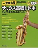 一生使えるサックス基礎トレ本 サックス奏者のためのハノン (SAX&BRASS magazine)