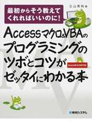 Accessマクロ&VBAのプログラミングのツボとコツがゼッタイにわかる本 (最初からそう教えてくれればいいのに!)