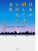日本が潰してはいけない会社 2000社を救った倒産回避請負人