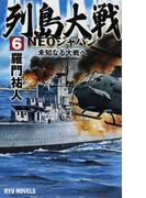 列島大戦NEOジャパン 6 未知なる大戦へ (RYU NOVELS)