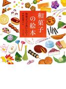 和菓子の絵本 和菓子っておいしい!