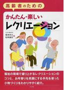 高齢者のためのかんたん・楽しいレクリエーション