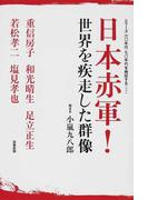 日本赤軍!世界を疾走した群像