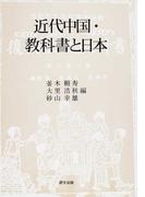 近代中国・教科書と日本