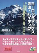 ヨーロッパアルプス登山・ハイキング ニースからウィーン…4000m級から易しいコースまで310コース 改訂版 (登山シリーズ)