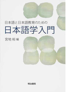 日本語と日本語教育のための日本語学入門
