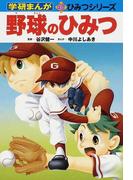 野球のひみつ (学研まんが新ひみつシリーズ)