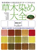草木染め大全 染料植物から染色技法まですべてがわかる 染めたい色が選べる3500余種の草木の染色見本付き