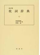 枕詞辞典 改訂版