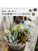 雑貨と一緒に楽しむ多肉植物アレンジBOOK グリーンが主役のジャンクスタイル実例とアレンジアイディア集