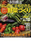 永田農法はじめてでもできるおいしい野菜づくり シンプルな方法で甘〜い野菜づくり! (Gakken Mook)